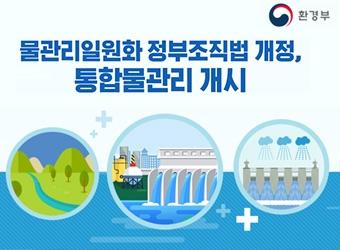 물관리일원화 정부조직법 개정, 통합물관리 개시